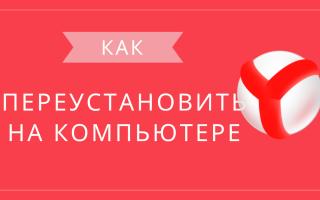 Как переустановить Яндекс Браузер на компьютере
