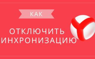 Как убрать синхронизацию в Яндекс Браузере