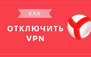 Как отключить VPN в Яндекс Браузере