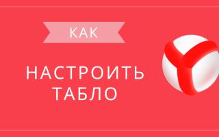 Как настроить табло в Яндекс Браузере