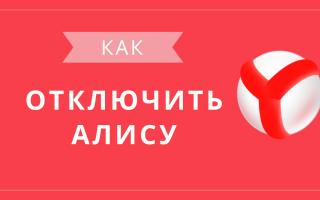 Как отключить Алису в Яндекс Браузере