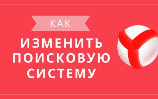 Как поменять поисковую систему в Яндекс Браузере