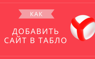 Как добавить сайт в табло Яндекс Браузера