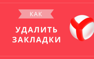Как удалить ненужные закладки в Яндекс Браузере