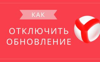 Как отключить обновления Яндекс Браузера