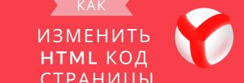 Как изменить исходный код страницы в Яндекс браузере