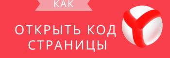 Как посмотреть код страницы в ЯндексБраузере