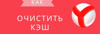 Как почистить кэш в Яндекс Браузере