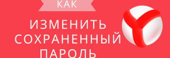 Как поменять сохраненный пароль в Яндекс Браузере