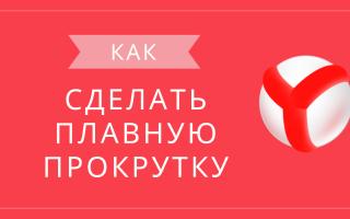 Как сделать плавную прокрутку в Яндекс Браузере