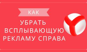 Как убрать всплывающую рекламу (пуш-уведомления) в Яндекс.Браузере