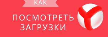 Как открыть загрузки в Яндекс Браузере