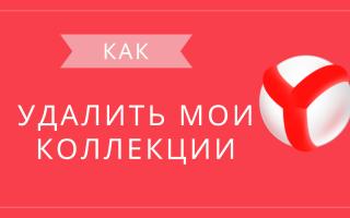 Как удалить мои коллекции в Яндекс Браузере