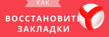 Как восстановить закладки в Яндекс Браузере