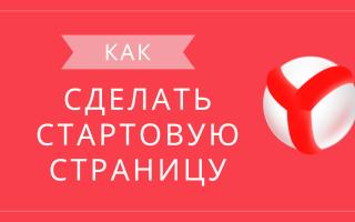 Как настроить стартовую страницу в Яндекс браузере