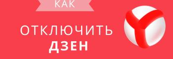 Как отключить ленту дзен в Яндекс браузере