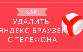 Как удалить Яндекс Браузер с телефона
