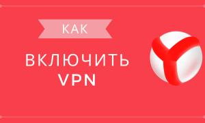 Как включить VPN в Яндекс.Браузере