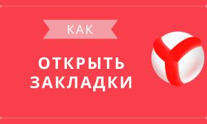 Как найти закладки в Яндекс Браузере