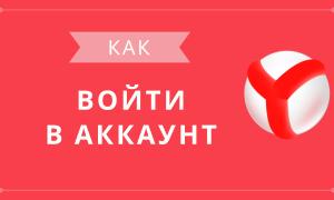 Как войти в аккаунт Яндекс Браузера