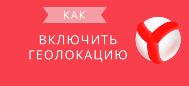 Геолокация в Яндекс Браузере