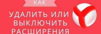 Как удалить или отключить расширения в Яндекс Браузере