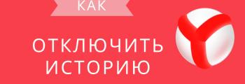 Как отключить историю в Яндекс Браузере