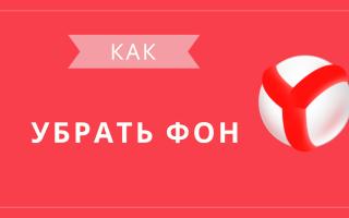 Как отключить фон в Яндекс Браузере