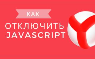 Как отключить javascript в Яндекс браузере