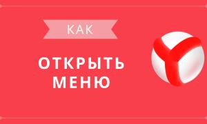 Как открыть меню в Яндекс Браузере
