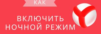 Как включить ночной режим в Яндекс Браузере