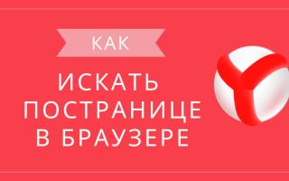 Как сделать поиск по странице в Яндекс Браузере