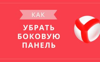 Как отключить и включить боковую панель в Яндексе Браузер