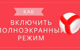 Как включить и отключить полноэкранный режим в Яндекс Браузере