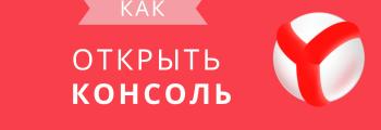 Как вызвать консоль в браузере Яндекс