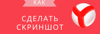 Как сделать скриншот в Яндекс Браузере