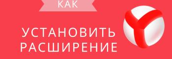 Как установить или включить расширение в Яндекс Браузере