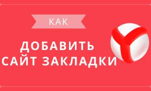 Как добавить сайт в закладки в Яндекс Браузере