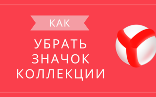 Как удалить значок коллекции в Яндекс Браузере