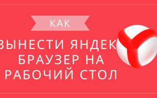 Как вынести Яндекс Браузер на рабочий стол