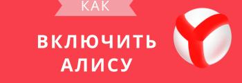 Как включить Алису в Яндекс Браузере