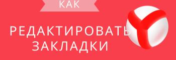 Как отредактировать закладки в Яндекс Браузере