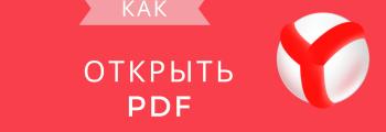 Как открыть pdf файл в Яндекс браузере