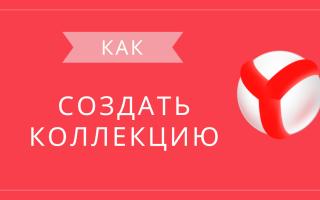 Как создать Яндекс.Коллекции через Яндекс Браузер