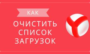 Как очистить и скрыть список загрузок в ЯндексБраузере