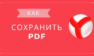 Как сохранить pdf файл в Яндекс браузере