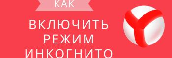 Как включить режим инкогнито в Яндекс Браузере