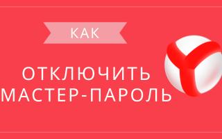 Как отключить мастер-пароль в Яндекс Браузере