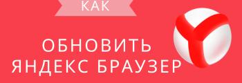 Как вручную обновить Яндекс Браузер