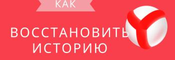 Как восстановить историю в Яндекс Браузере